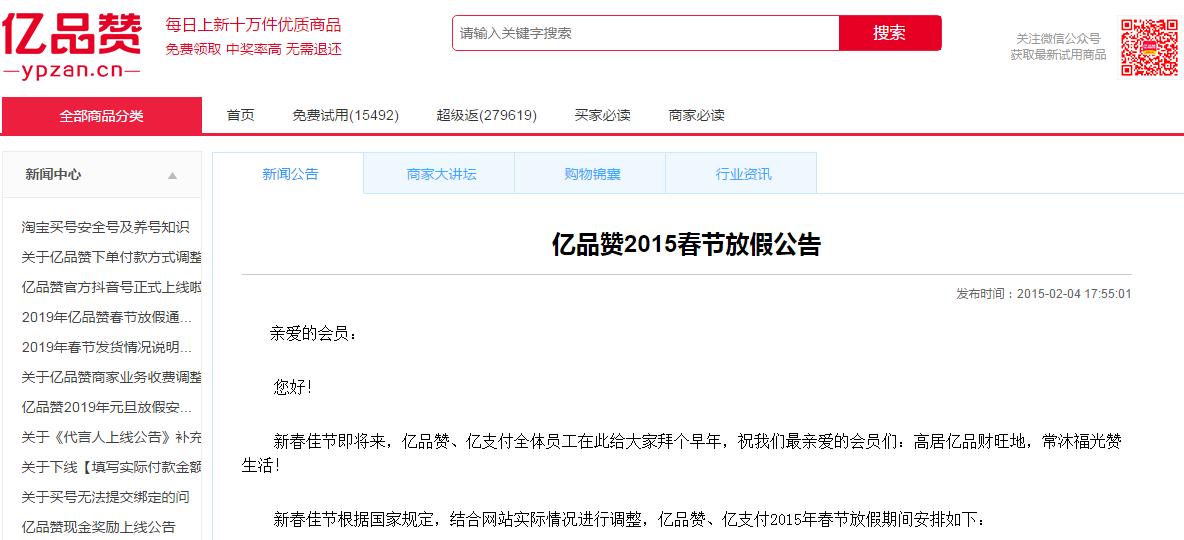 亿品赞春节放假公告