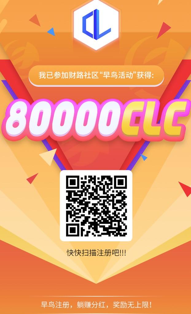 财路CLC米讯网上赚钱信息网