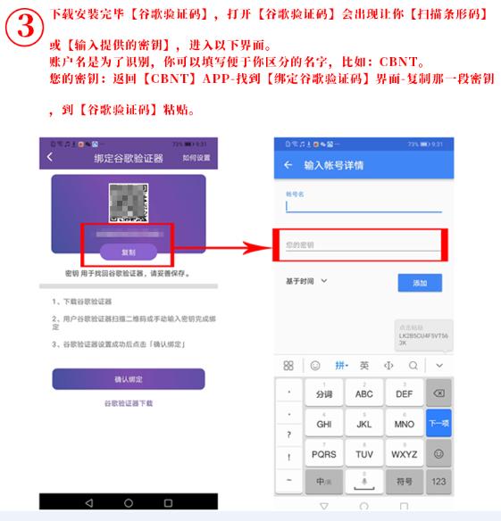 谷歌验证器绑定第三步