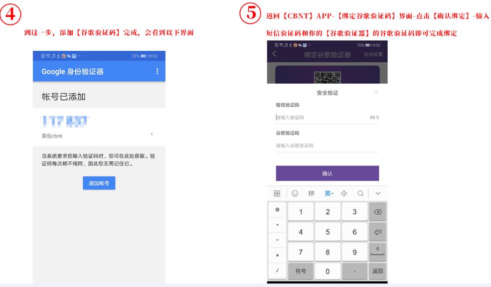谷歌验证器绑定第四五步