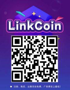 linkcoin平台二维码