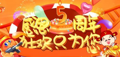 微薄利5周年庆