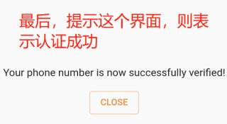 Pi手机号认证成功