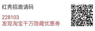 红秀招邀请码228103