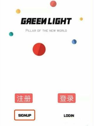 绿灯星球注册步骤
