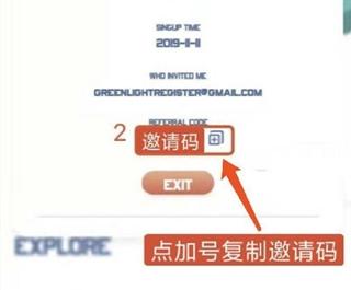 绿灯星球GL邀请码复制
