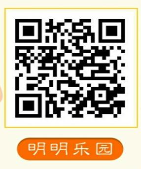 明明乐园APP下载01