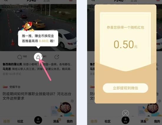 身边app:每天1分钟撸0.8,永久1元提现,邀请一人最高10元。插图1