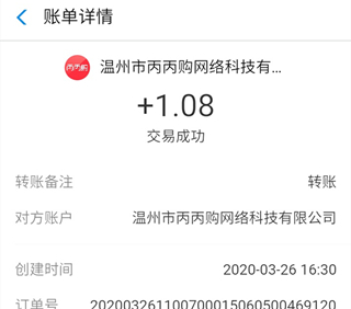 丙丙购新人送1.08元