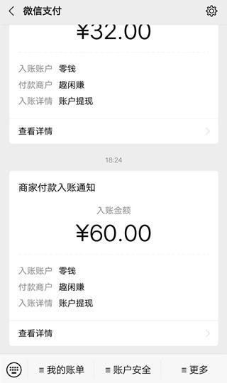 趣闲赚提现微信零钱
