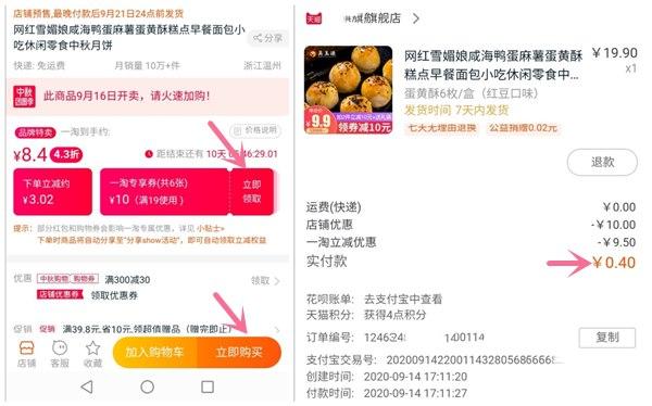 一淘app新人尊享商品