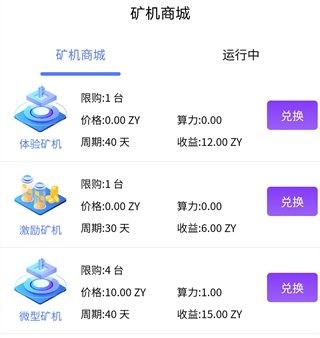 ZY资源矿机商城复投