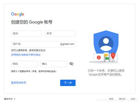 谷歌账号注册方法