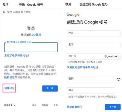 谷歌账号注册步骤