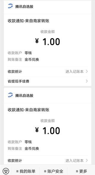 腾讯自选股2元